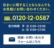 相談・お問い合わせフォームはこちら 0120-12-0587 住まいに関することならなんでもお気軽にお問い合わせください。