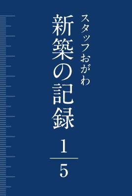 スタッフおがわ新築の記録1/5