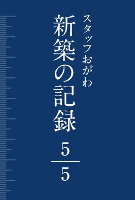 スタッフおがわ新築の記録5/5